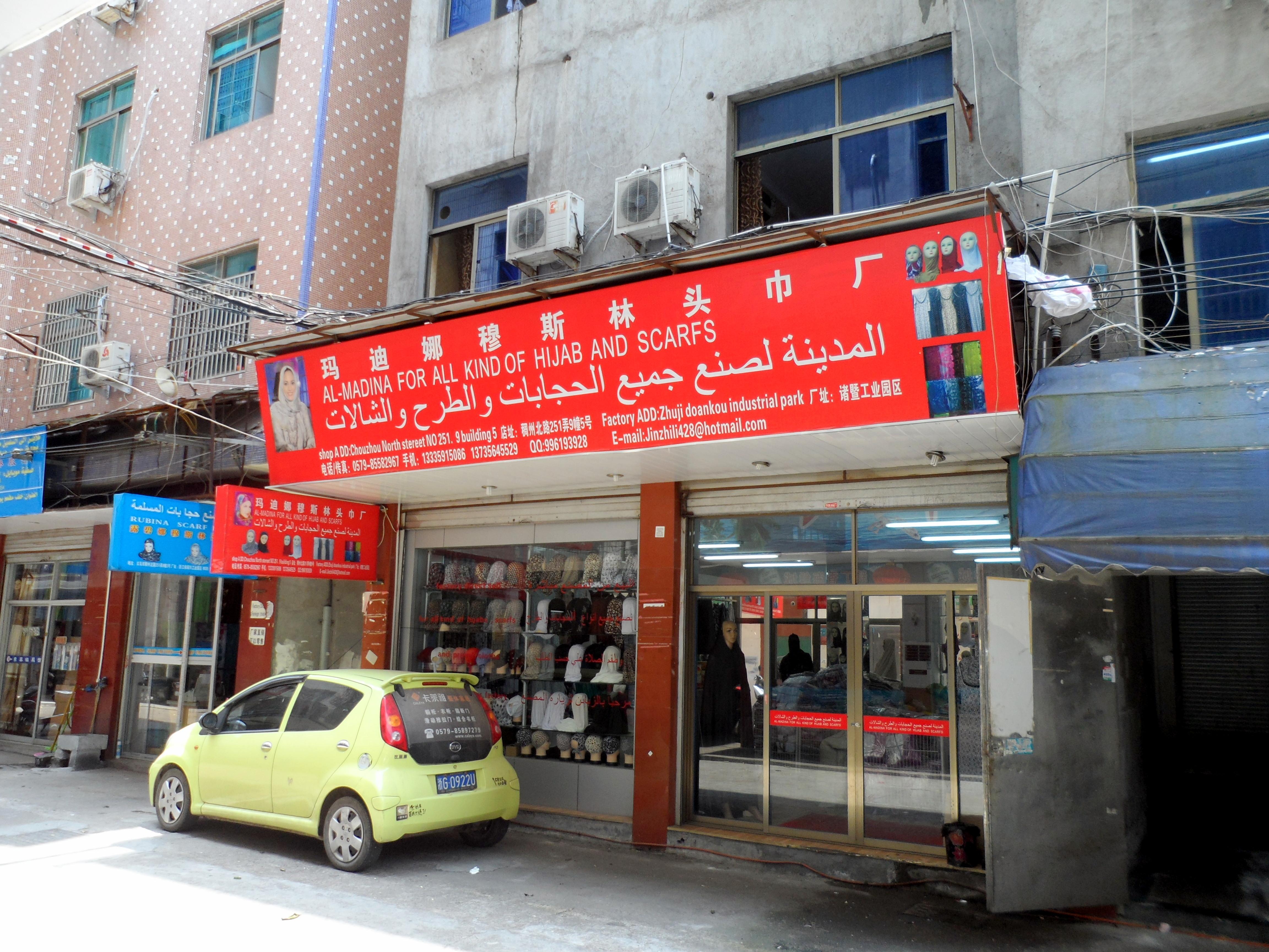 Boutique de vêtements musulmans - Yiwu (S.Belguidoum, 2012)
