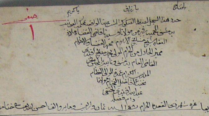 Consulter à Istanbul les archives ottomanes et mandataires de Syrie