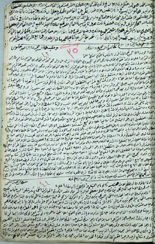 "Damas - Maḥkama shar'iyya - Registre 507 (1275-1276""1859-1860)"