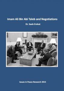 Première de couverture de l'ouvrage de Saeb Erakat dans sa version anglaise (2015)