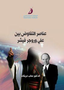 Première de couverture de l'ouvrage de Saeb Erakat dans sa version arabe (2013)
